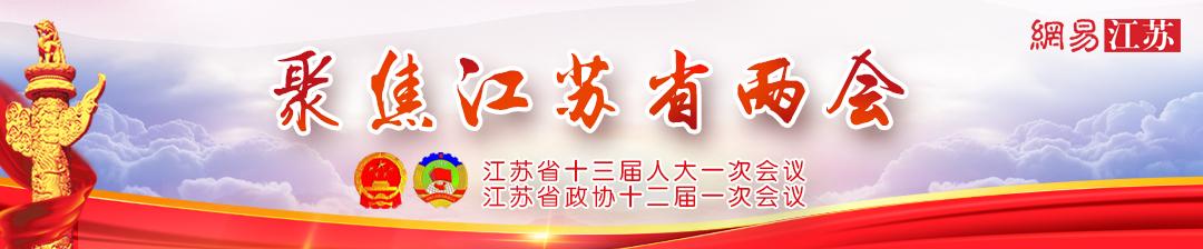 2018年江苏省两会