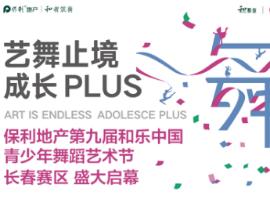 保利地产和乐中国青少年舞蹈艺术节即将启幕