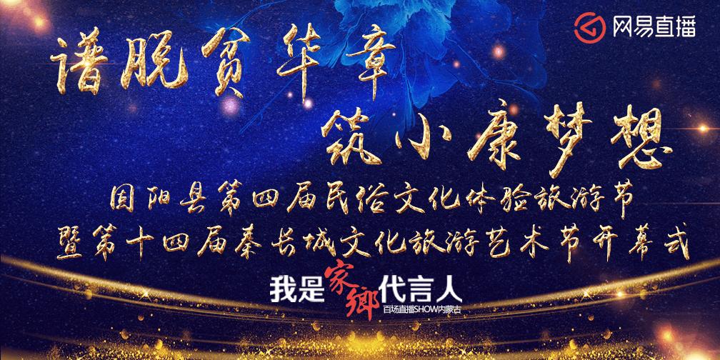 固阳文化旅游节盛宴奏响北疆婺源