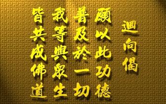2018年普渡寺精进佛七法会通告