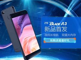 中兴Blade A3开启抢购 人脸识别功能媲美iPhoneX