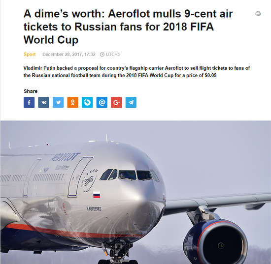 5卢比,也就是9美分、6毛钱的机票,俄航为世界杯很拼