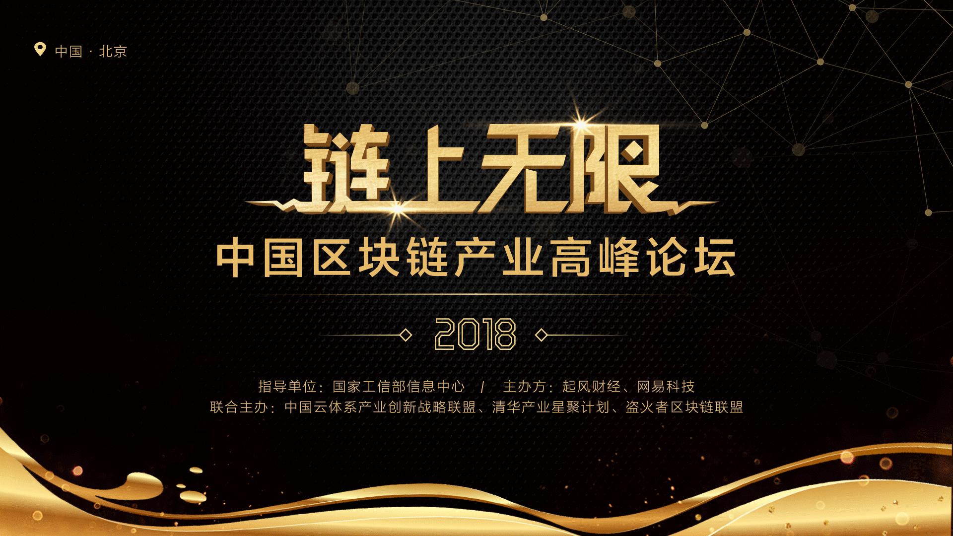 2018中国区块链产业高峰论坛5月20日将在北京举行