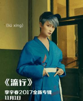 李宇春全新专辑全球首发,《流行》将至无人可挡