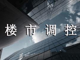 """【关注】""""差别化""""仍将是2018年楼市调控关键词"""