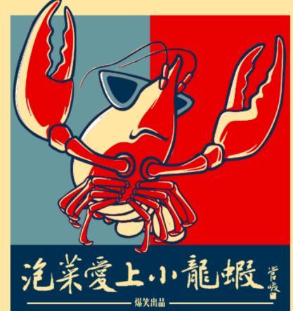 《泡菜爱上小龙虾》推出诙谐版海报 小龙虾成主角