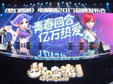 梦幻西游电脑版2017发布会圆满结束 现场彩蛋回顾