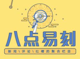 【八点易刻】天价的士100元/公里 称深圳人不差钱