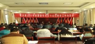 孟津横水镇召开新型农村合作医疗筹资会议