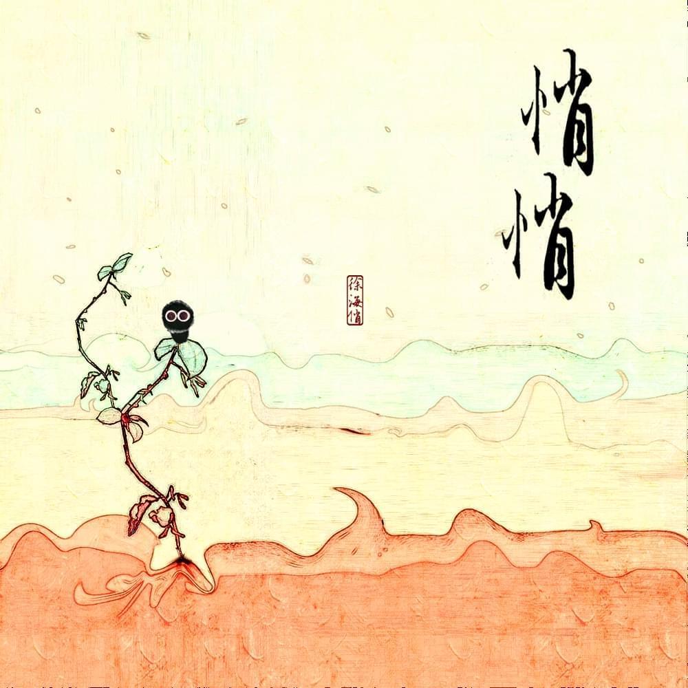 徐海俏新单《悄悄》细腻柔软声音诠释爱与温柔