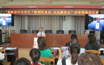 高阳开展中小学生讲故事演讲比赛活动