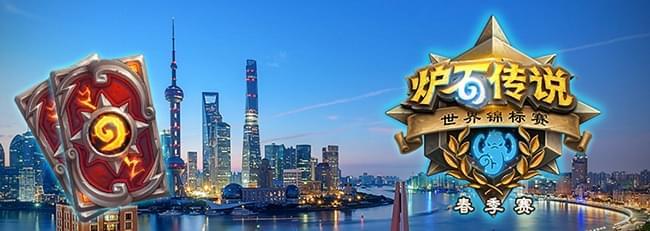 《炉石传说》世界锦标赛春季赛门票6月21日正式开售