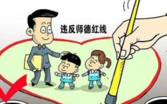 省教育厅设曝光平台  严重违反师德撤销教师资格