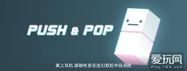 App Store本周精选:益智游戏《Push&Pop》上架