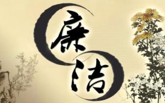 """清新区龙颈镇水口村:从""""问题村""""变""""廉洁村"""""""