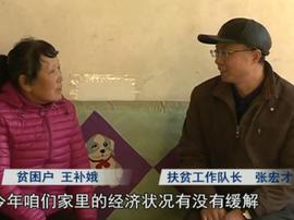 武乡县驻村扶贫队长张宏才承诺:不脱贫绝不走人