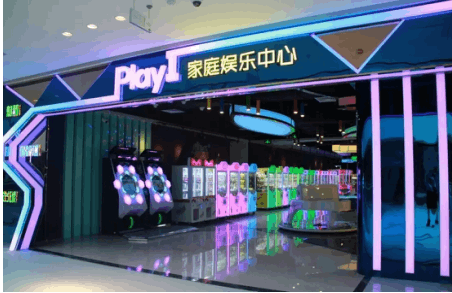 PLAY 1家庭娱乐中心全面来袭 带你进入全民娱乐时代