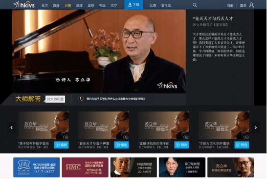 香港国际网络音乐学院(HKIVS):打造国内权威在线音