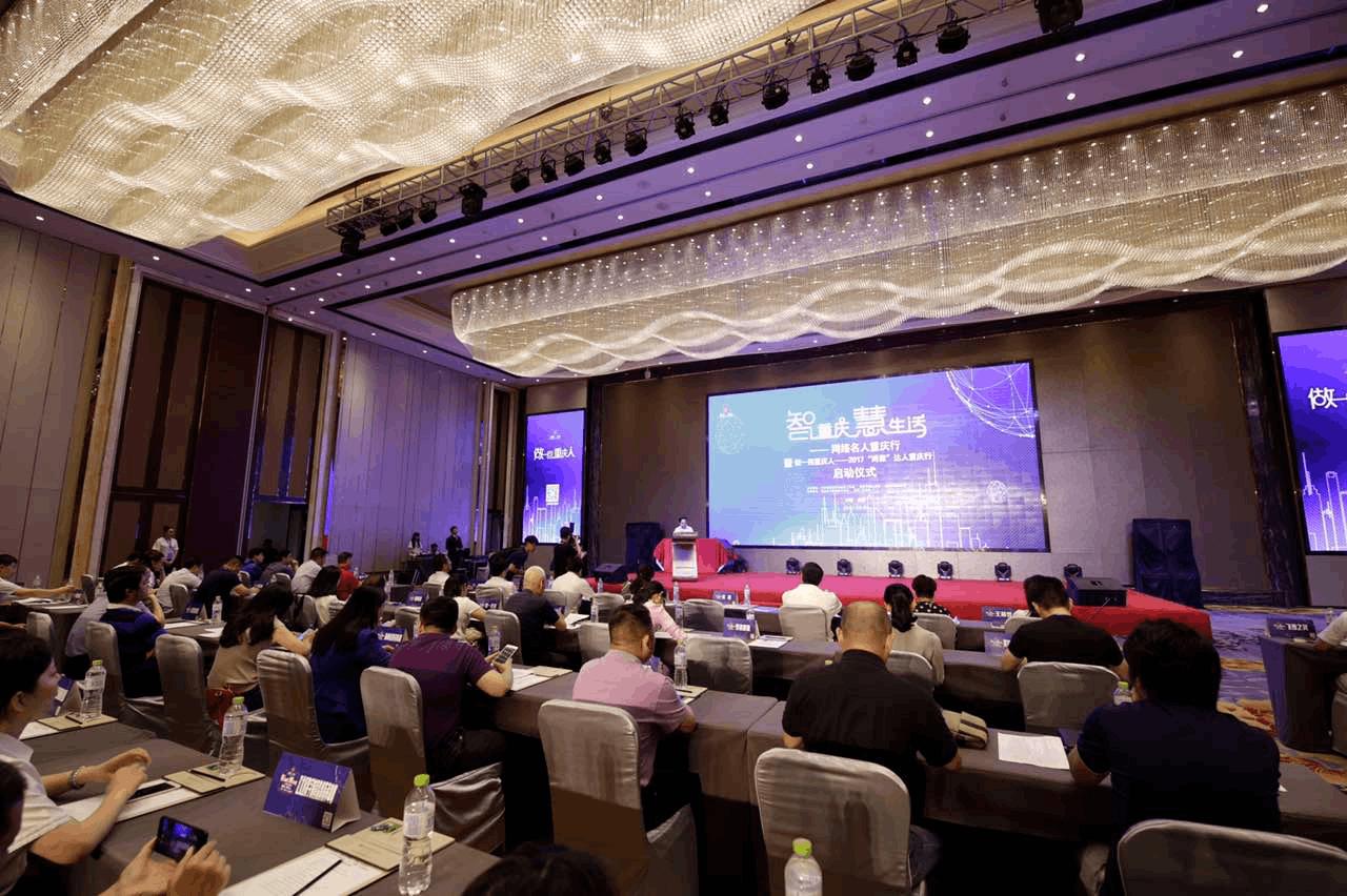 20位网络大咖齐聚重庆 考察智慧城市建设