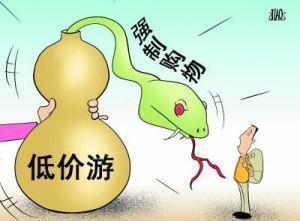 云南低价游背后资产链条