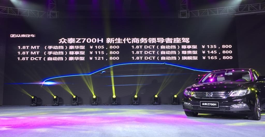 售10.58万-16.58万 众泰Z700H正式上市