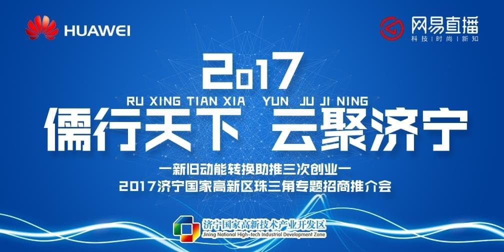 2017济宁国家高新区珠三角专题招商推介会