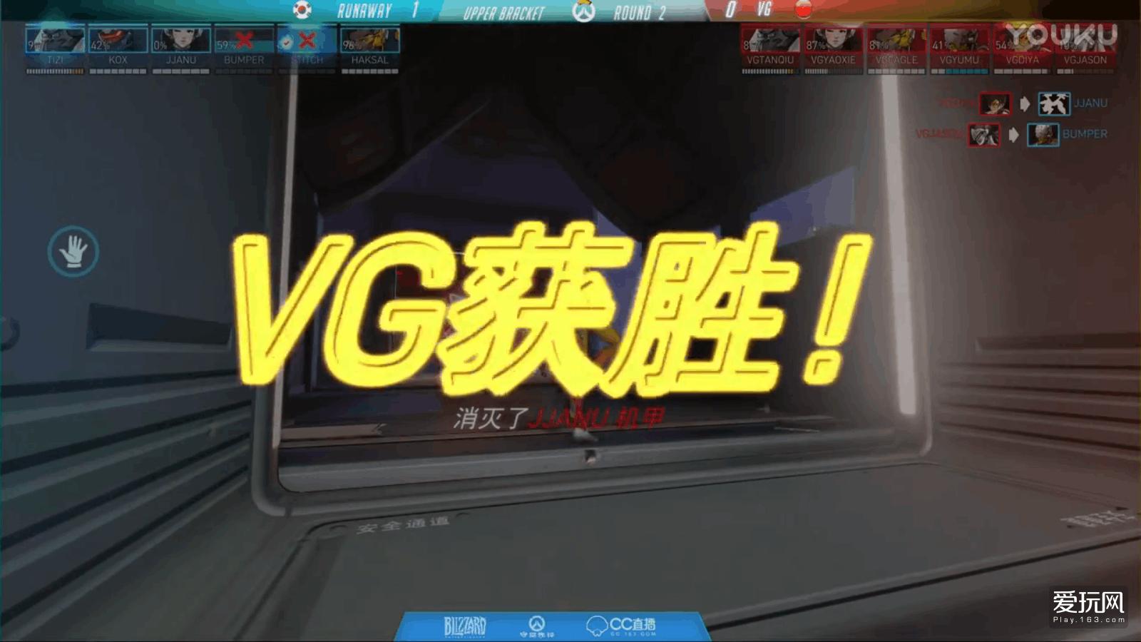 守望先锋时空杯:MY零封KDU,VG憾败RA