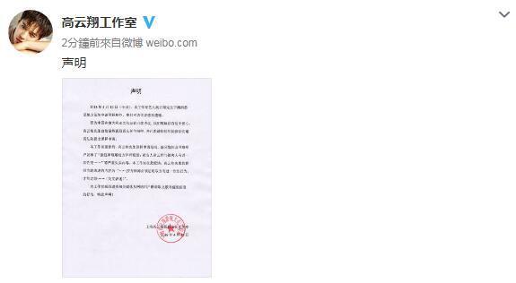 高云翔工作室发声明:保释被拒很遗憾 没说有性交