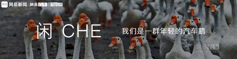 我们不一样?网易汽车体验北京领克中心