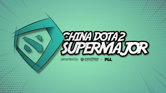 中国DOTA2超级锦标赛十大直接受邀战队公布   6月9日相聚上海