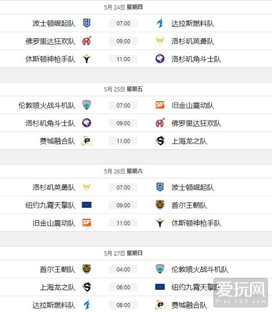 守望先锋联赛开启抢分大战 网易CC直播上海龙挑战最强队伍