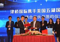 津桥国际与五湖国际集团战略合作签约仪式成功举行