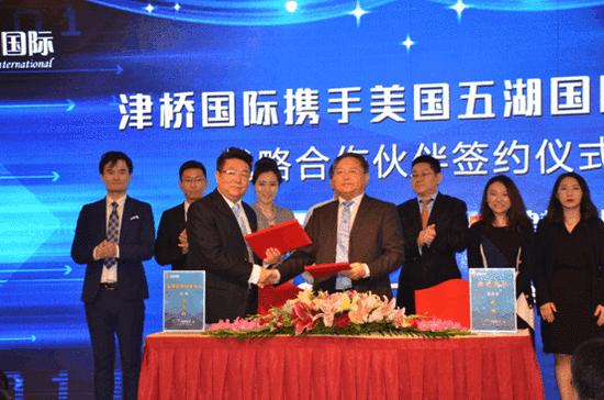 津桥国际与美国五湖国际集团战略合作签约仪式
