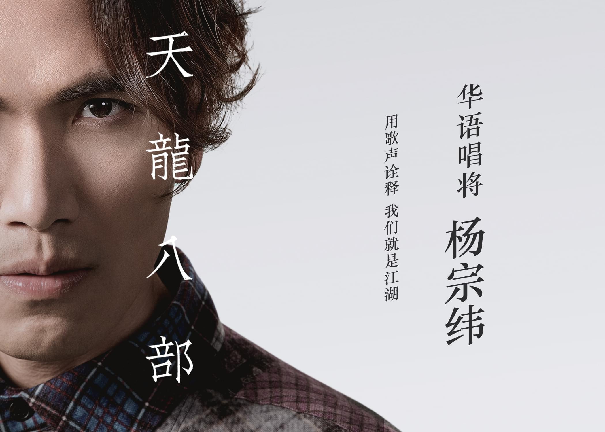 杨宗纬叱咤音乐榜单  新歌《天龙八部》获佳绩