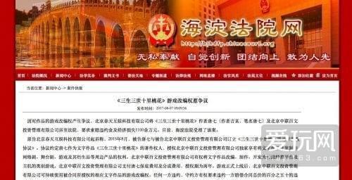 《三生三世》作者被手游公司起诉 遭千万元索赔