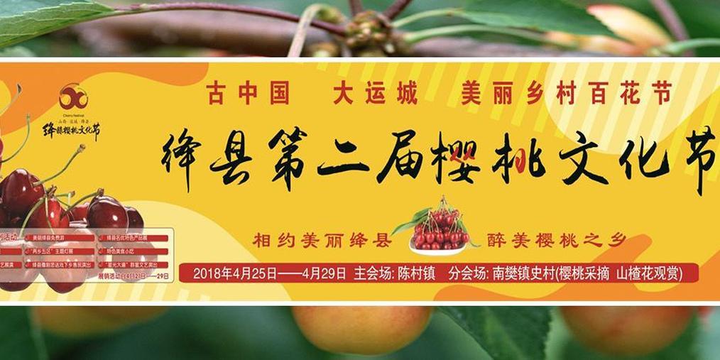 绛县第二届樱桃文化节