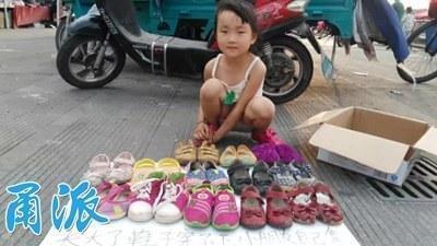 陪5岁女儿摆摊送鞋:尊重孩子选择