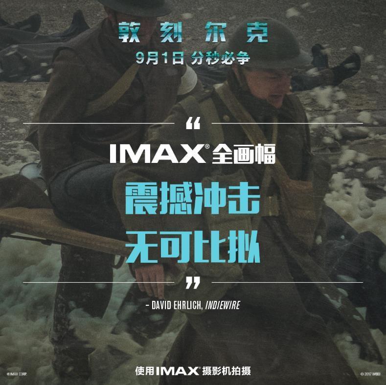 《敦刻尔克》效应席卷全球 IMAX预售火爆开启