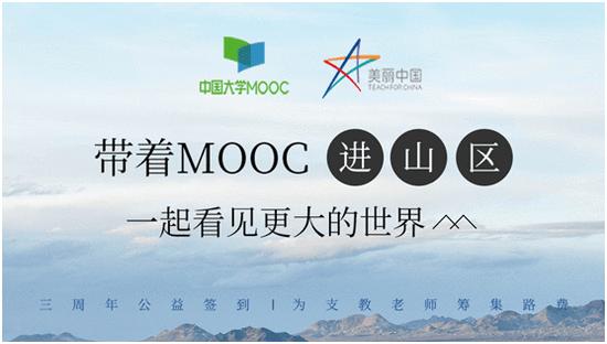 中国大学MOOC牵手美丽中国 让优质教育资源进山区