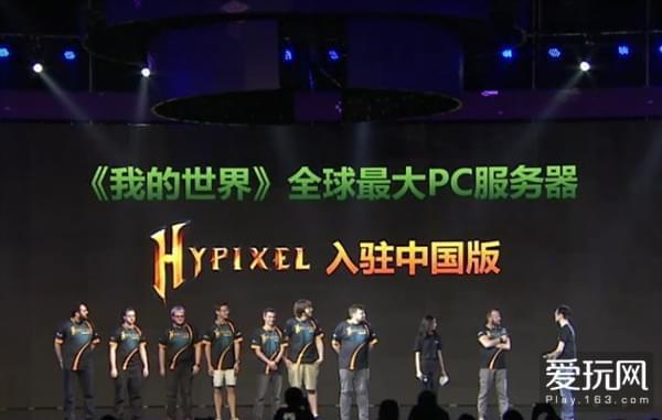 《我的世界》暑期上线 Hypixel宣布入驻中国版