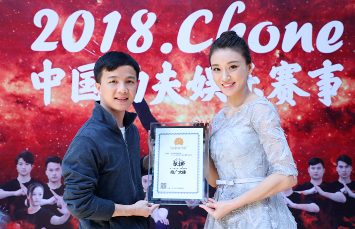 世界跆拳道冠军张娜担任Ckone赛事推广大使