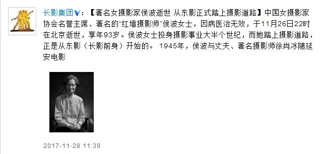 摄影家侯波逝世 曾是开国大典唯一登城楼女摄影师