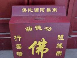 """""""大师""""称捐""""功德钱""""可得无息贷款 行骗15万元落网"""