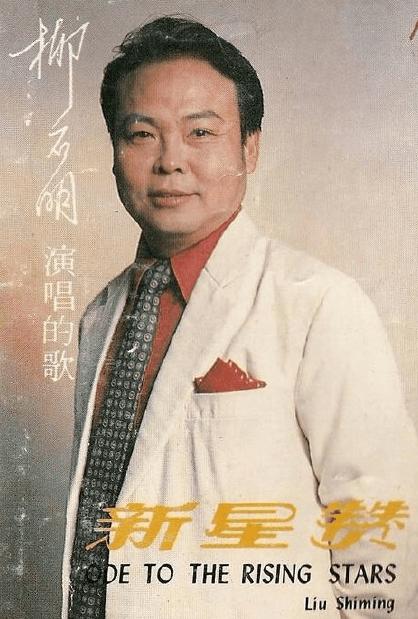 《有一个美丽的传说》原唱柳石明逝世 享年81岁