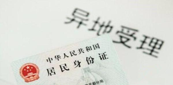 荆州人注意:补领换领身份证,可在全省异地办理啦