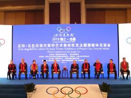 中国紫砂唱响奥运——吕俊杰奥林匹克主题展将亮相瑞士