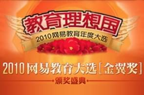 2010年金翼奖:教育理想国