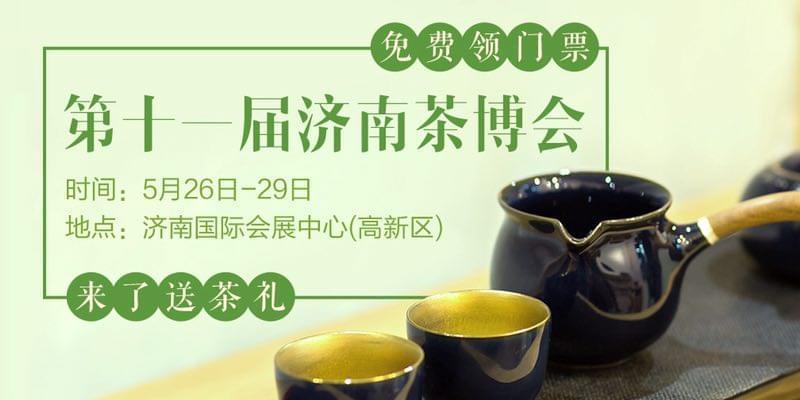第十一届茶博会开幕 邀您免费游茶博