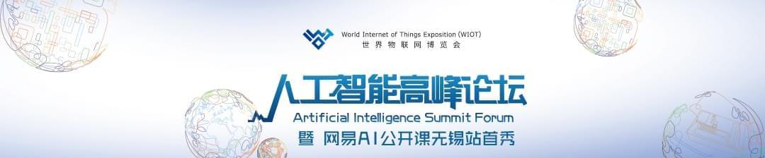 物博会AI高峰论坛暨网易AI公开课无锡首秀