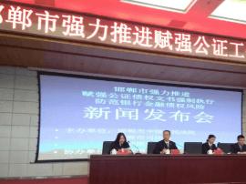 """邯郸强力推进""""赋强公证"""" 让""""老赖""""无处可赖"""